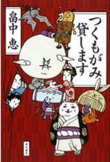 tsukumo.jpg